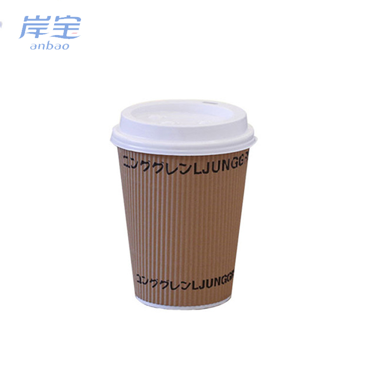 Ripple Wall Insulated Wrap Hot Coffee Cup